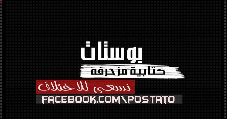 بوستات مكتوبه روعه 2019 احلى الكلمات المكتوبة للنشر والنسخ