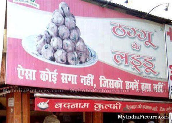 thaggu ke laddu funny shop name india hindi funny posters