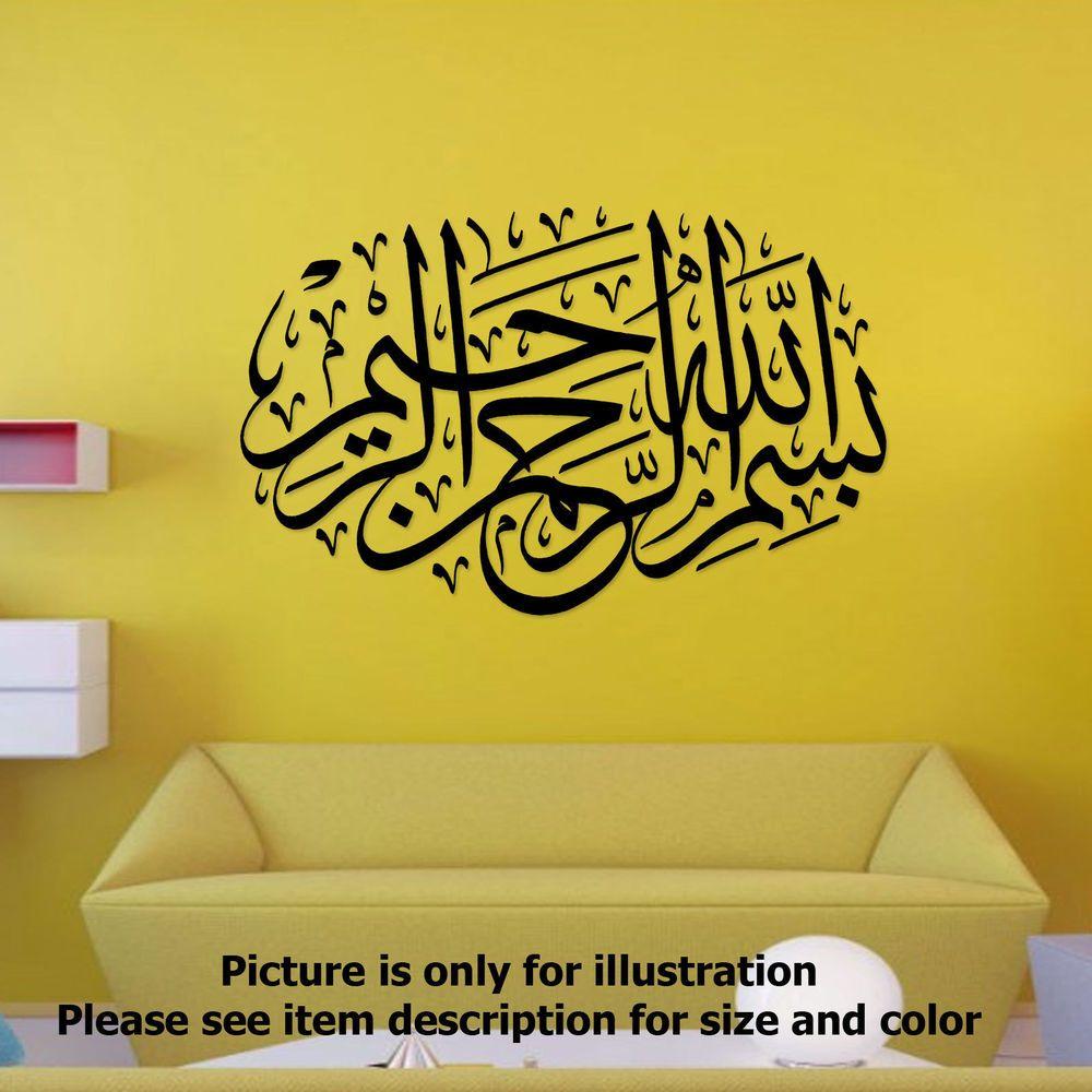 Bismillah #IslamicwallStickers Muslim Wall Art Arabic Quran ...