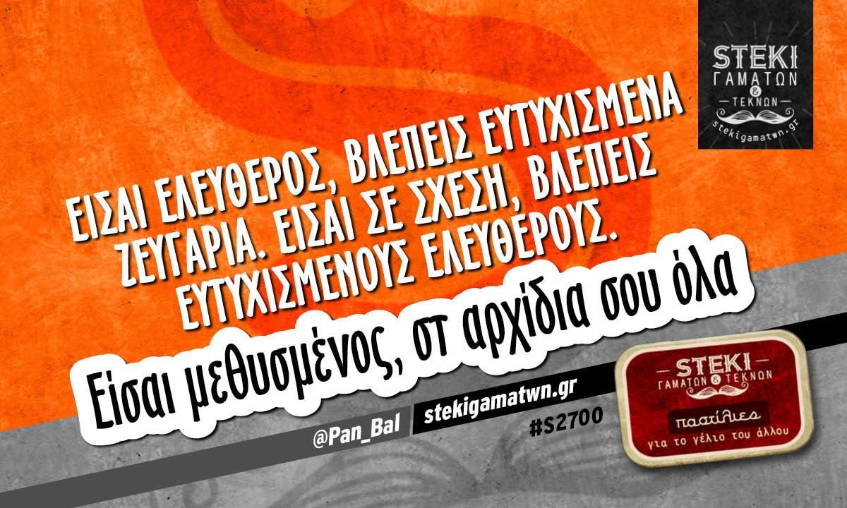 Εισαι ελευθερος βλεπεις ευτυχισμενα @Pan_Bal - http://stekigamatwn.gr/s2700/