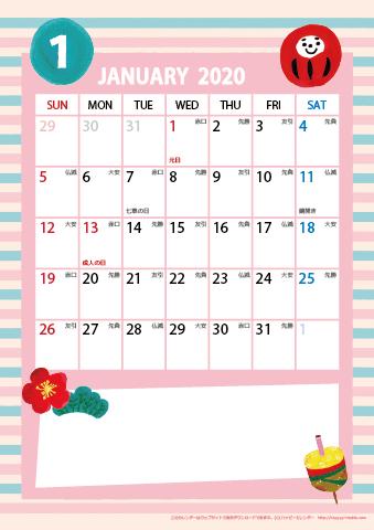 2020 2021 年 カレンダー かわいいガーリーなイラスト 六曜入り a4タテ 無料ダウンロード 印刷 ハッピーカレンダー カレンダー かわいい カレンダー 無料 カレンダー