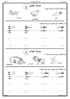 Resultat De Recherche D Images Pour برنامج تعليم القراءة والكتابة للاطفال اللغة العربية 4 سنوات Arabic Kids Arabic Worksheets Worksheets