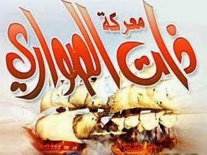 كنوز التاريخ قديمه وحديثه معركة ذات الصوارى اول معركة بحرية اسلامية Cradle Of Civilization Civilization Banana