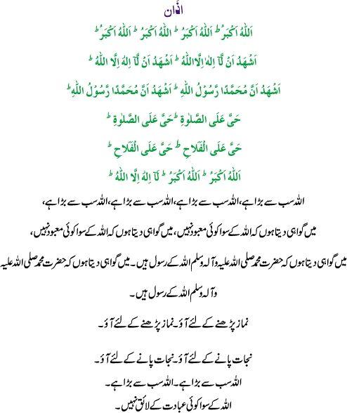 Azan With Urdu Translation.
