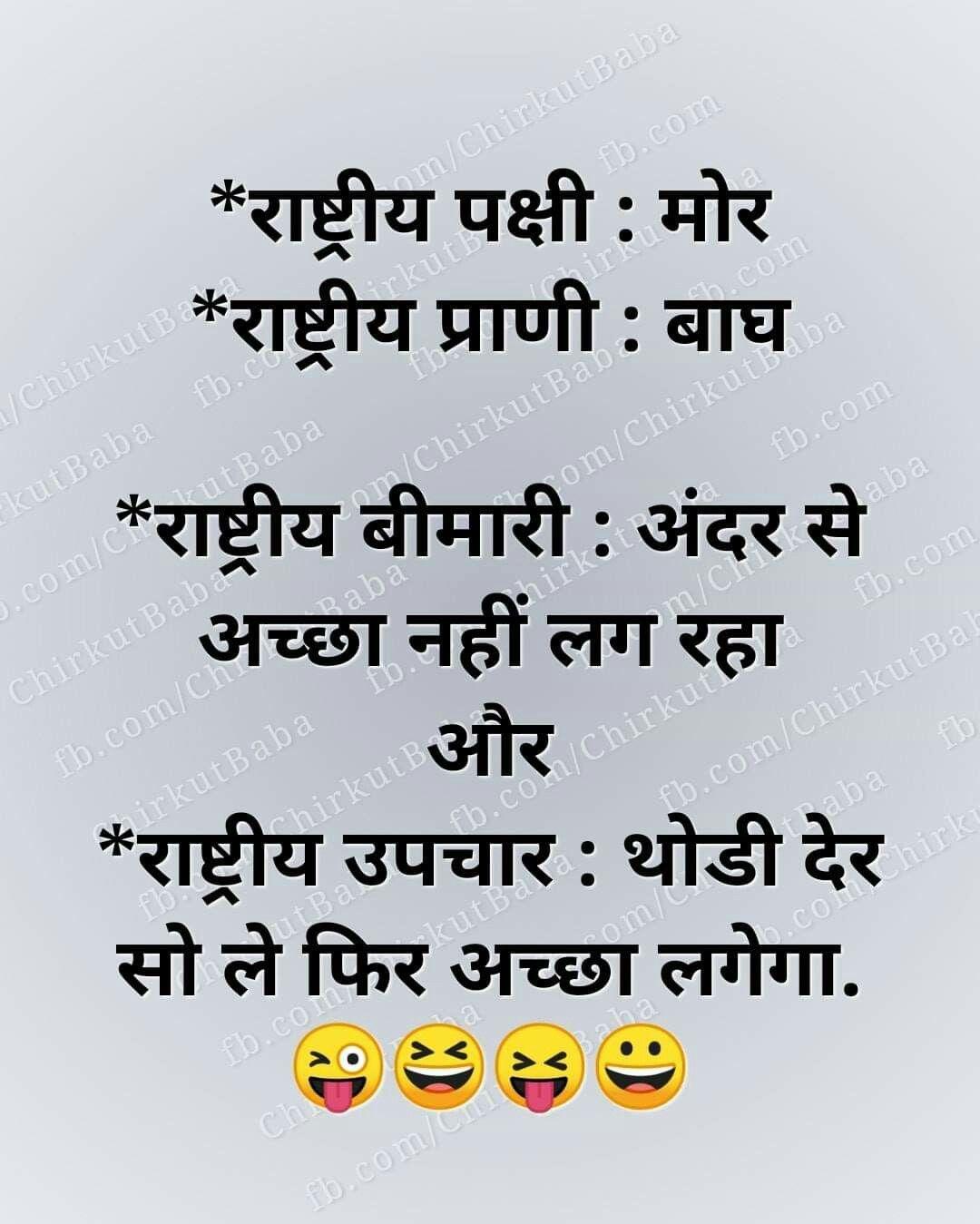 Hindi Joke Funny Jokes In Hindi Funny Quotes In Hindi Jokes Quotes