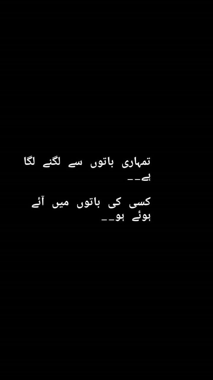 Pin by Decent Princess😍😍 on جون ایلیا♡♡ | Love poetry urdu ...