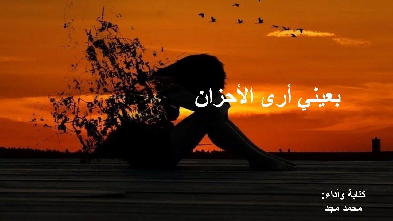 قصيدة بعيني أرى الأحزان محمد مجد Mohamed Majd Movie Posters Poster Movies