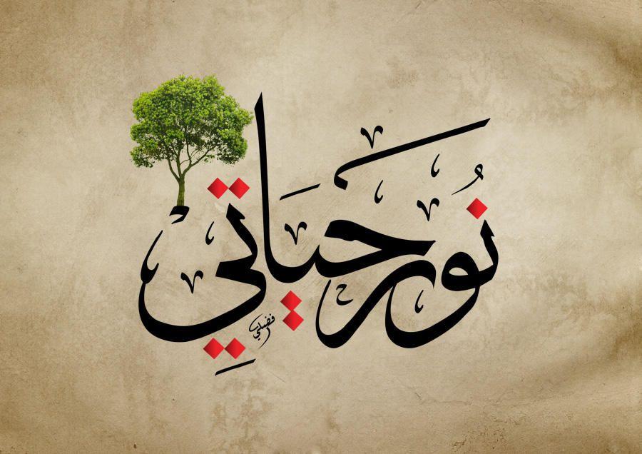 Nurhayati By Fadli7 Iphone Wallpaper Quotes Love Islamic Art Calligraphy Persian Calligraphy Art