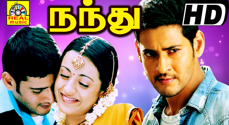 Mahesh Babu Tamil New Latest Hit Movie Hd Nandhu Tamil New Movie Rel
