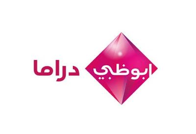 ابوظبى دراما على نايل سات Abu Dhabi Drama Hd Blog Posts Cards Blog