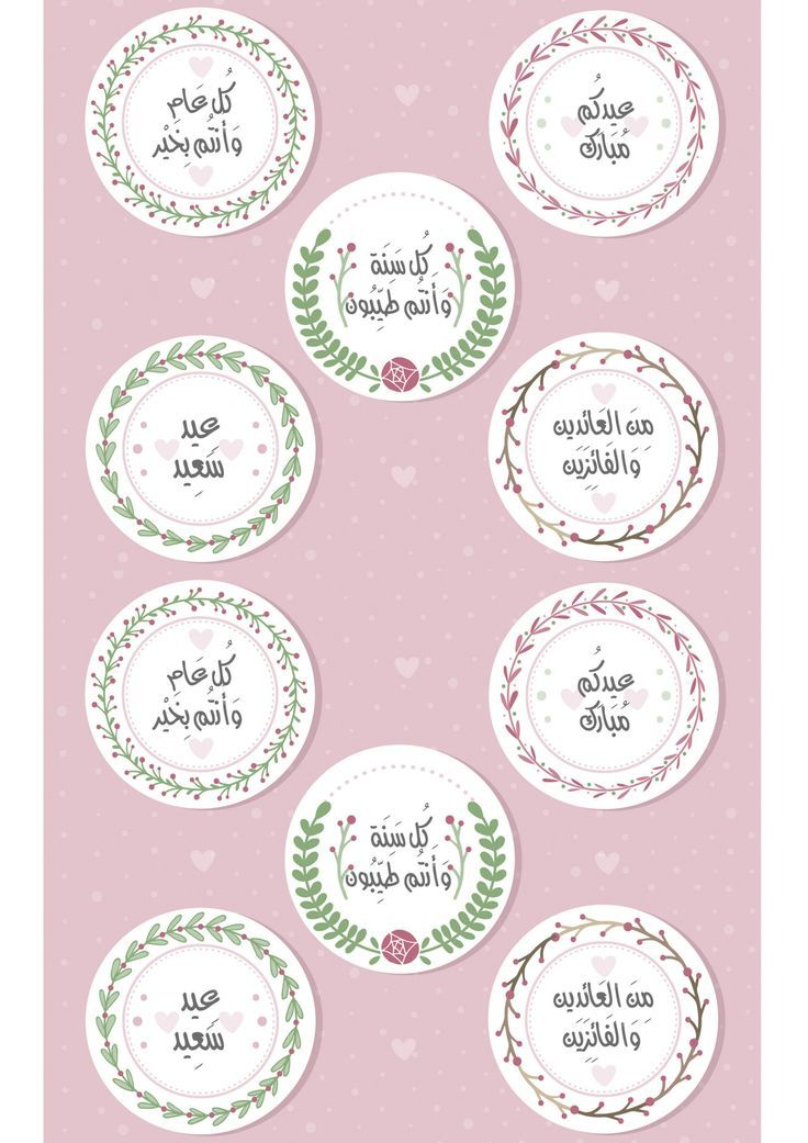 مطبوعات بطاقات عيد الفطر Eid Fitr Greeting Badges 2016 Kartu Kertas Iftar Kartu