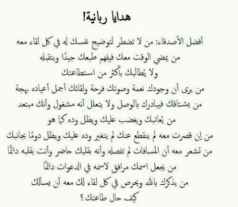 هدايا ربانية Friends Quotes Words Arabic Words