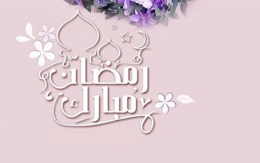 اجمل الصور رمضان كريم تهاني جديدة بمناسبة رمضان اجمل الصور عن رمضان المبارك Zina Blog Neon Signs Neon Signs