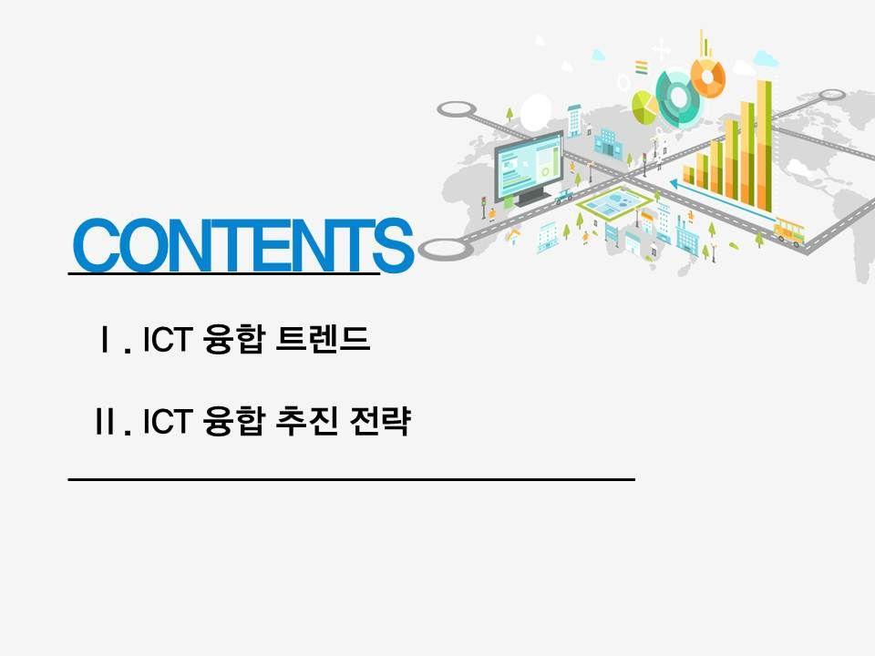2016년도 ICT 융합프로젝트 추진방향 사전공개 설명회
