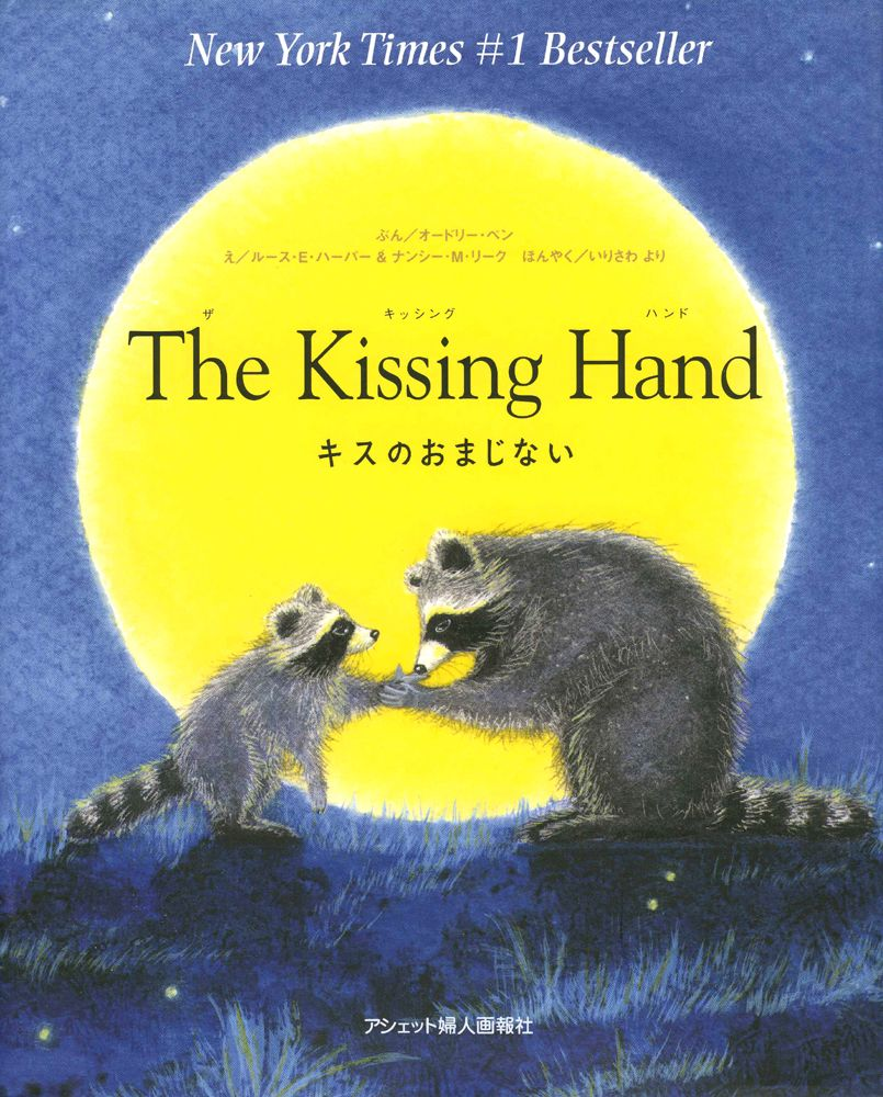 Barnes noble online storytime the kissing hand by