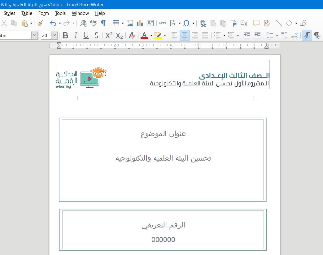 تحميل قوالب الأبحاث الرسمية من الوزارة بصيغة Word Table Style Writer Style