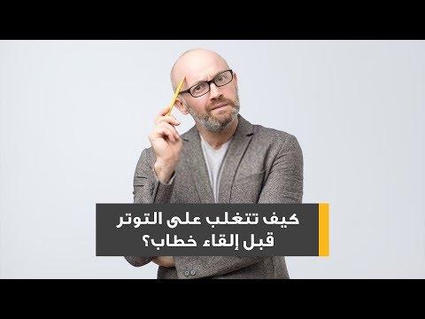 فديو كيف تتغلب على التوتر قبل إلقاء خطاب