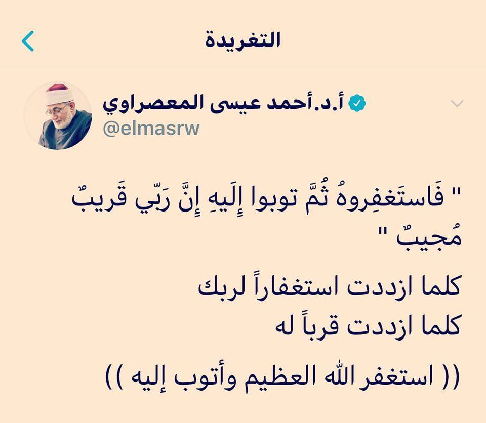 استغفر الله العظيم الذي لاإله إلا هو الحي القيوم واتوب اليه Math Arabic Calligraphy Calligraphy