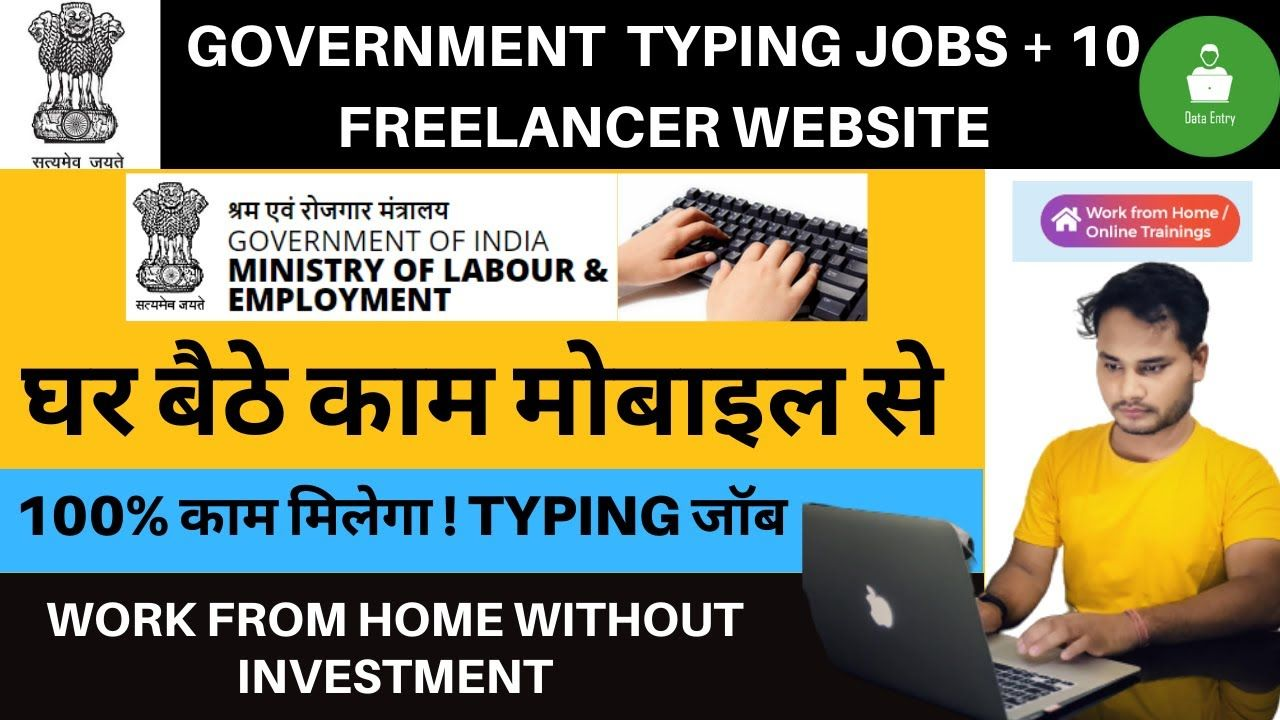 Government Online Data Entry Jobs Without Investment Typing Jobs Data Data Entry Jobs Entry Jobs Online Data Entry Jobs