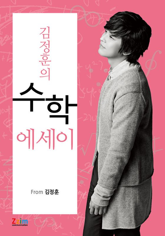 Kim Jeong Hoon S Mathmathics Essay Book Korean Edition Kim Jeong