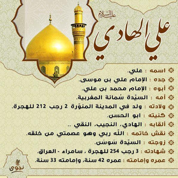 ولادة الامام علي الهادي النقي عليه السلام Pendant Light Light Shia Islam