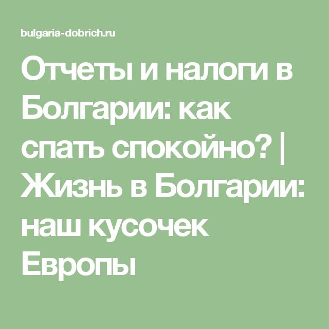 Отчеты и налоги в Болгарии: как спать спокойно?   Жизнь в Болгарии: наш кусочек Европы