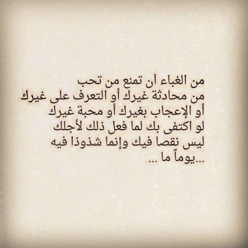 لكن صعب تطبيقها Words Arabic Words Quotes