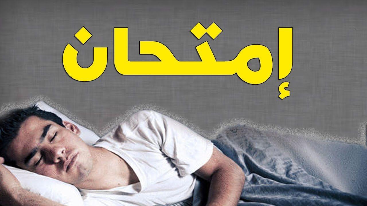 تفسير الإمتحان في الحلم Person Sleep Eye Mask Sleep