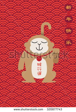 Fortune monkey good luck in the year of monkey chinese new year fortune monkey good luck in the year of monkey chinese new year greetings 2016 very lucky year happy new year in english m4hsunfo