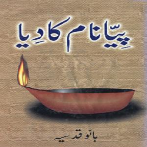Free Download and Read Online Urdu Afsana Book Piya Naam Ka Diya by
