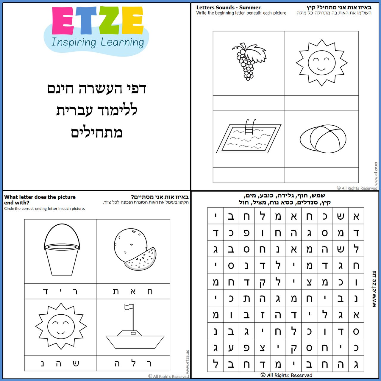 etze - Hebrew Learning free worksheets - Beginners, $0.00 (http ...