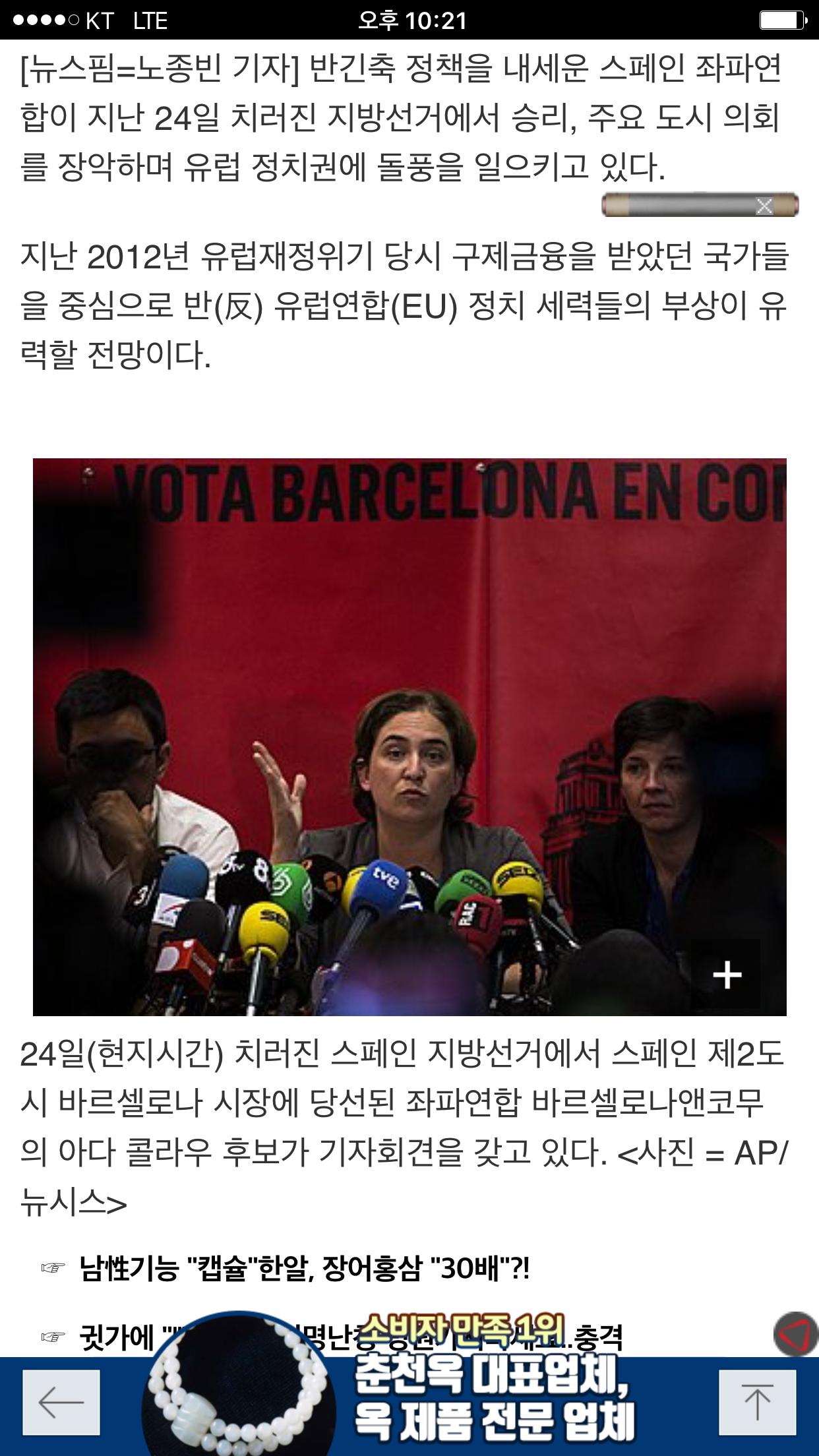 바르셀로나 엔꼬무 정당 바르셀로나 데시딤이라는 정치참여 플렛폼 만듬