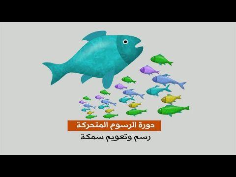 How To Draw Animated Fish S Dinosaur Stuffed Animal Drawings Animation