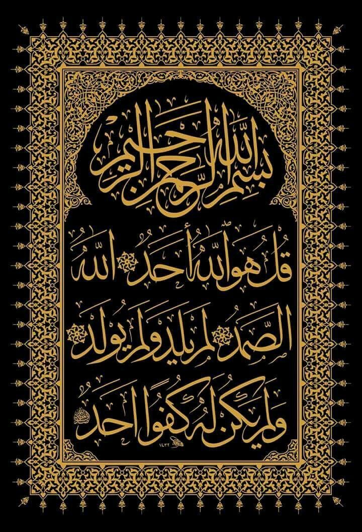 Pin by ALI🌹علي on صور دينيه Islamic calligraphy, Islamic