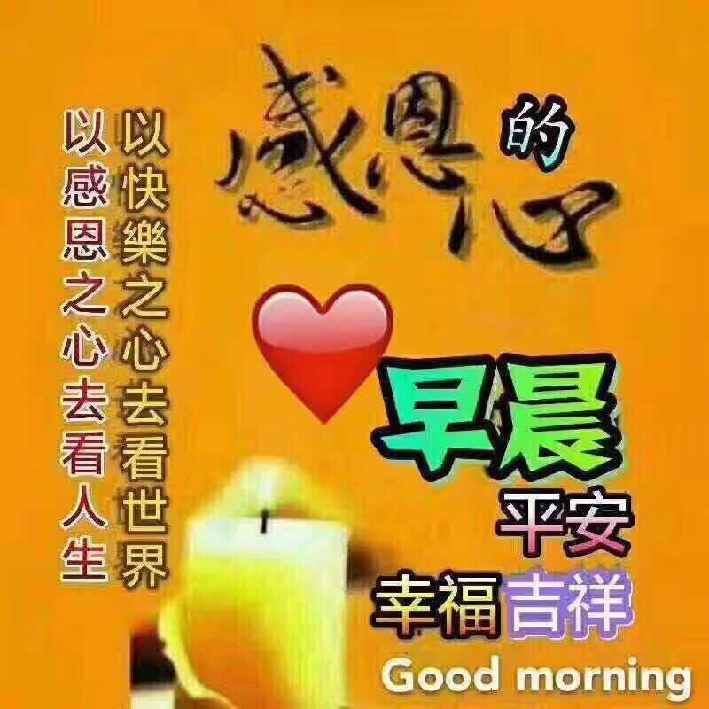 Good Morning Too In Chinese : Pin by may chua on good morning wishes in chinese pinterest