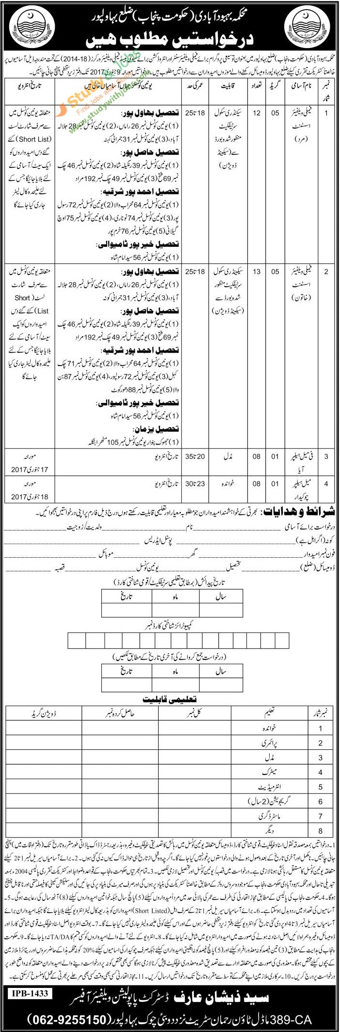 Best Jobs in potion Welfare Department Bahawalpur Online ... Application Form Government Jobs on government training, driver application form, government job vacancies, doctor application form, medical application form, government job application process, teaching application form, health care application form, government employment, government newsletter, government order form, bank application form, government job openings, finance application form, government events, government benefits, security application form, government job application cover letter, government articles, business application form,