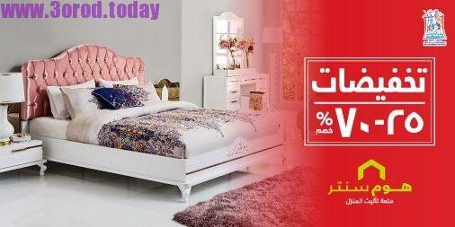 تخفيضات حتى 70 في معارض هوم سنتر مهرجان الرياض للتسوق والترفيه Https Www 3orod Today Saudi Arabia Offers Home Center Offers Home Center Home Home Decor