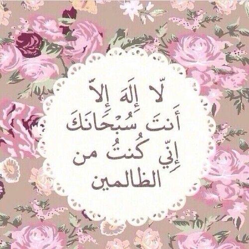 لا إله إلا أنت سبحانك إني كنت من الظالمين Quran Holy Quran Islamic Quotes Wallpaper