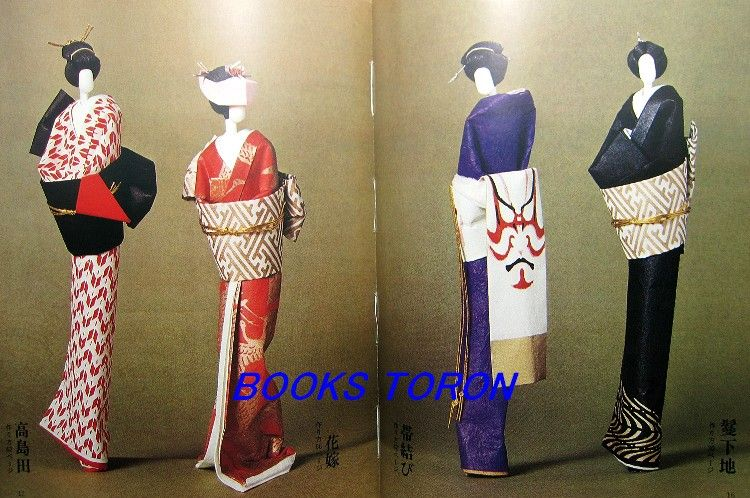 Rare! Komakos Paper Doll 2 sets/Japanese Washi Paper Craft Book/219