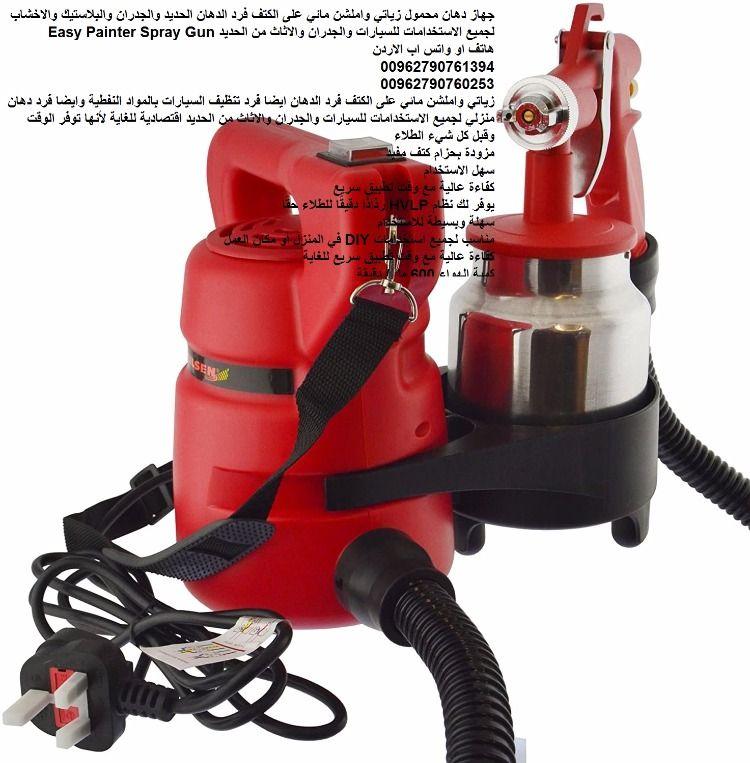 جهاز دهان محمول زياتي واملشن مائي على الكتف فرد الدهان الحديد والجدران والبلاستيك والاخشاب لجميع Fire Hydrant Home Appliances Hydrant