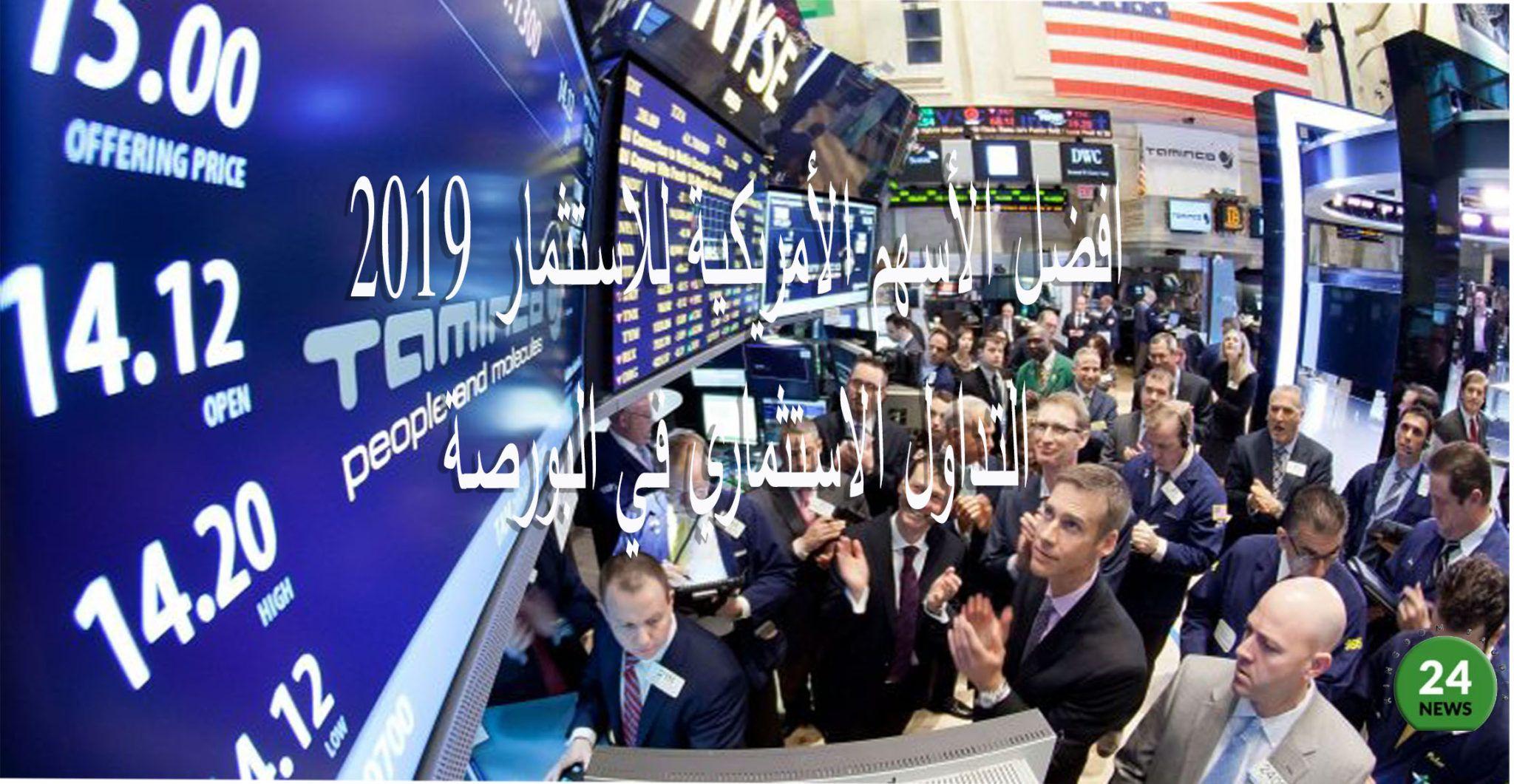 افضل الاسهم الامريكية للاستثمار 2019 التداول الاستثماري في البورصة Landmarks Travel Times Square