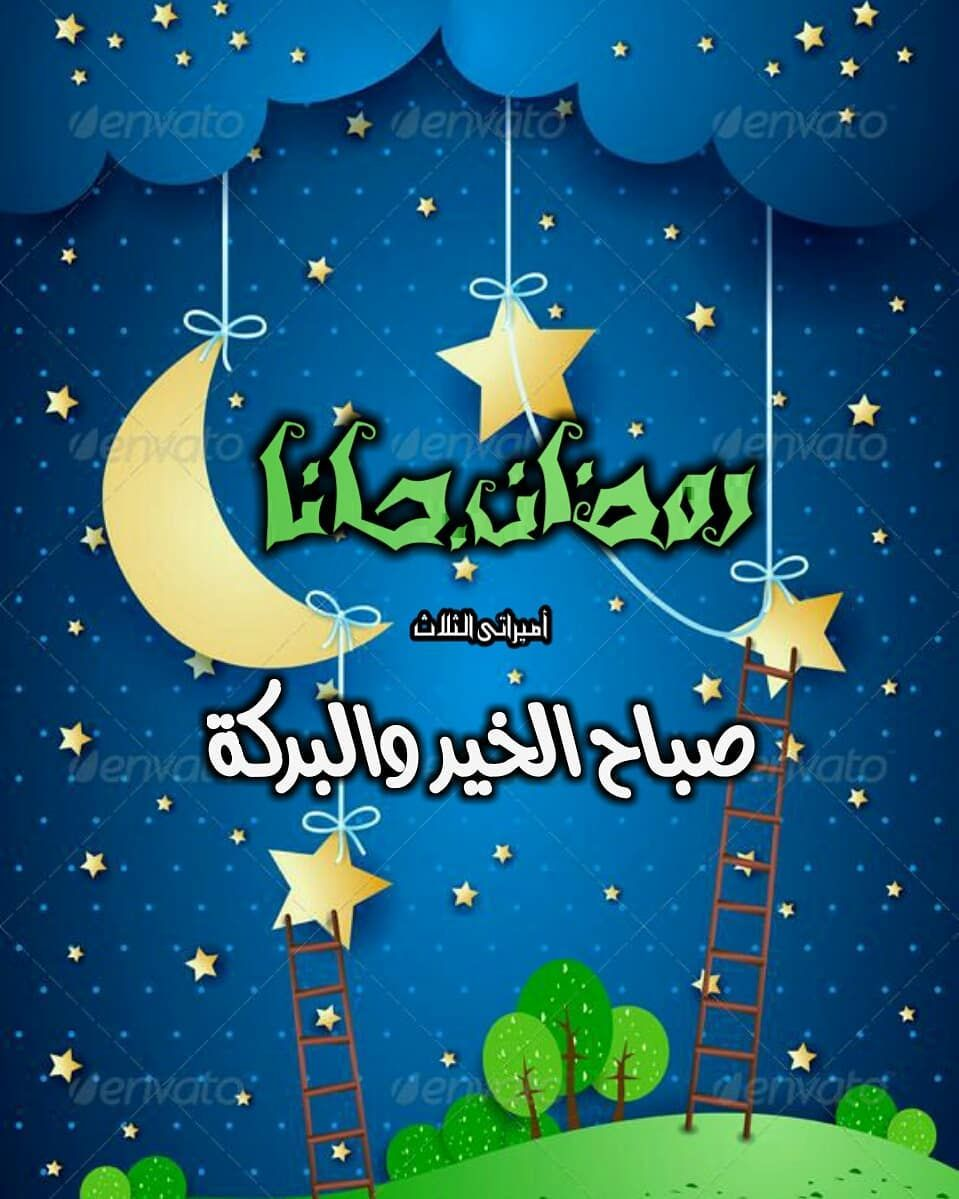 أمير اتي الثلاث Posted On Instagram مهلا رمضان ما أسرع خطاك بالامس القريب 1رمضان واليوم 17 رمضان تأتي على شوق وت مضي عل Ramadan Lantern Ramadan Lanterns