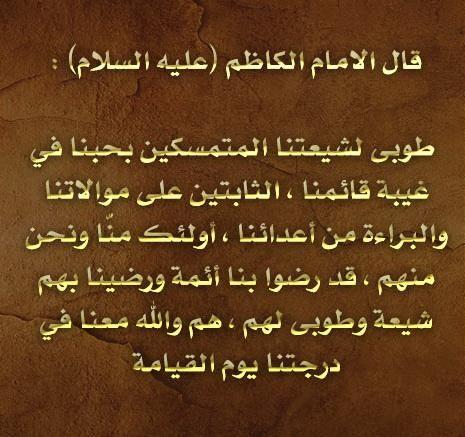 قول الامام الكاظم ع منتديات شيعة اهل البيت Hadith Baghdad Iraq Arabic Calligraphy