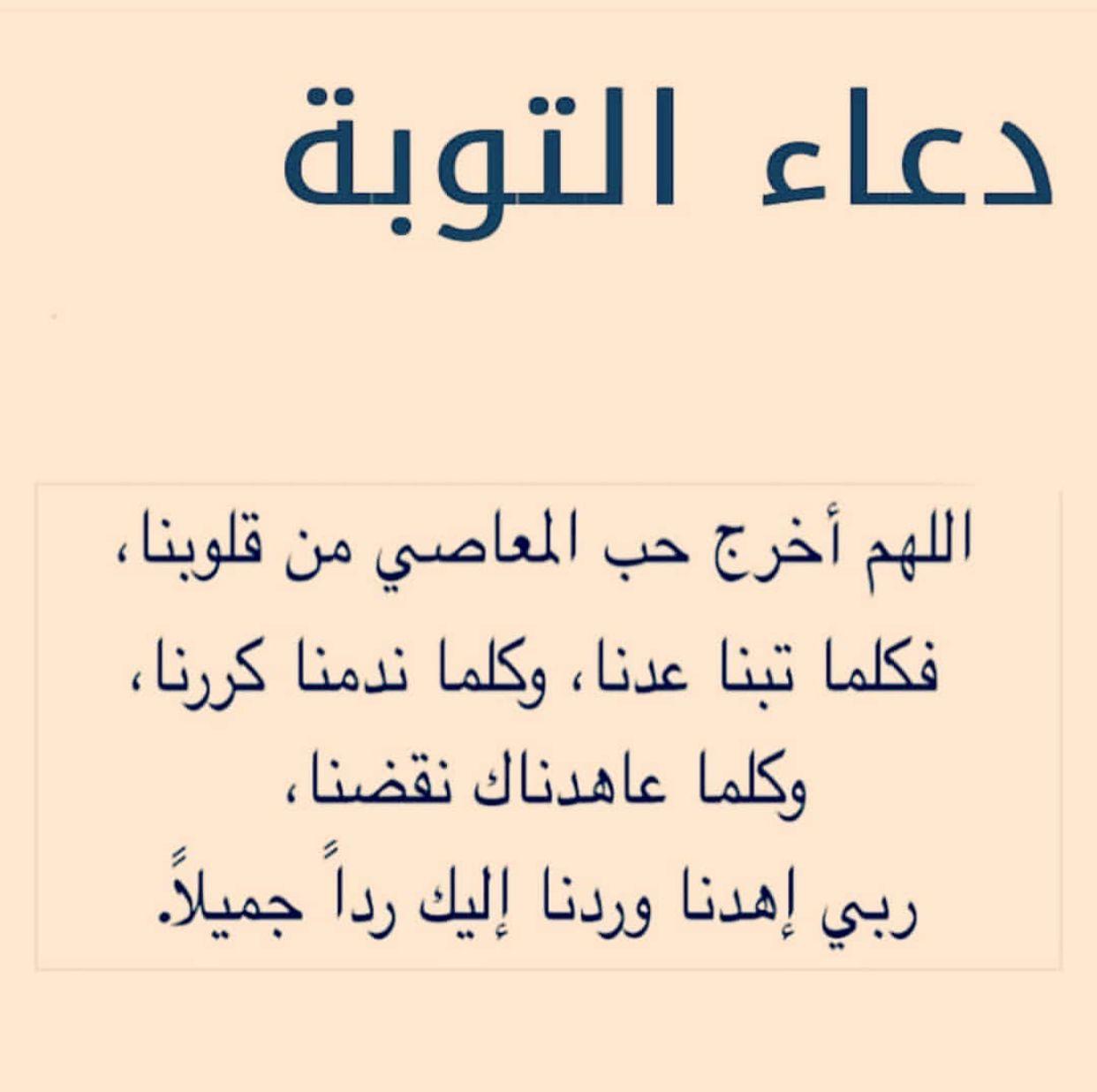 Pin By Hanan Aladwani On دعاء التوبة Math Arabic Calligraphy Calligraphy
