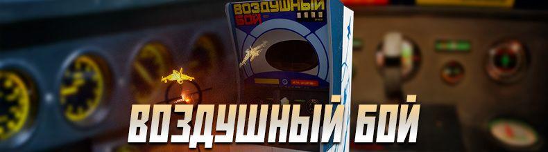 Советские игровые автоматы воздушный бой онлайнi игровые автоматы бесплатно мегоджек