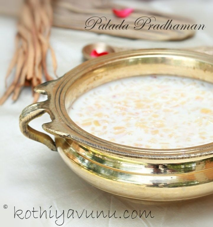 Palada Payasam Recipe For 1 Million Hits Palada Pradhaman Recipe Easy Version Kothiyavunu Com Indian Food Recipes Coconut Recipes Dessert South Indian Food