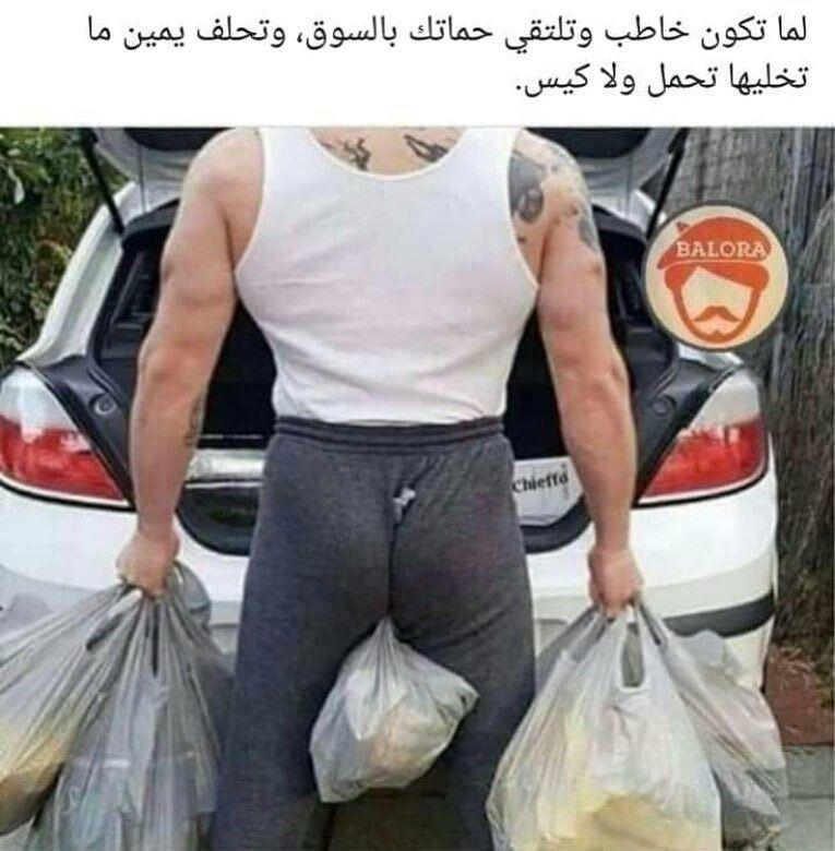 Pin By Dinouna On Dahik Funny Arabic Quotes Arabic Funny Funny School Jokes