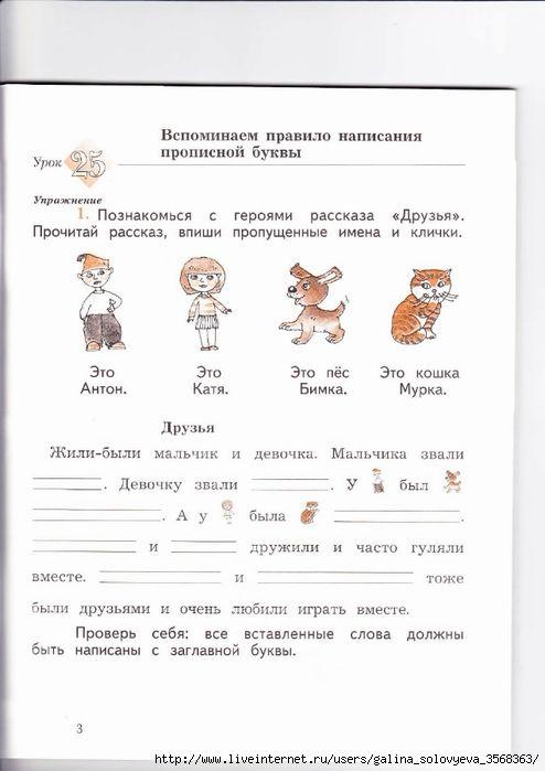 2 класса русский язык кузнецова