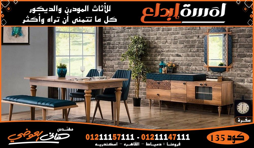 غرف سفرة جديدة Dining Table Dining Bench Dining Room