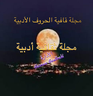 مجلة قافيـة الحـروف الأدبيـة غنى المغني غنوته بقلم الكاتب عادل عبد الرزاق Poster Movie Posters Movies